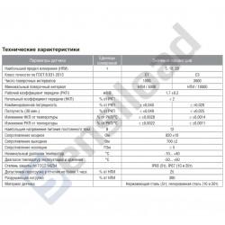 Тензодатчик для крановых весов Тензо-М С2К