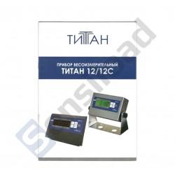 Весовой терминал Титан 12С